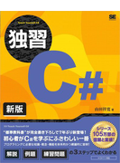 【期間限定価格】独習C# 新版