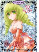 赤い蝶月の夜『フレイヤ連載』 38話(フレイヤコミックス)