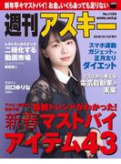週刊アスキー No.1159(2018年1月2日発行)(週刊アスキー)