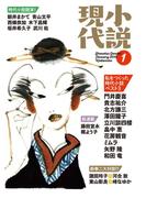 【期間限定価格】小説現代 2018年 1月号