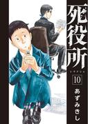 死役所 10巻(バンチコミックス)