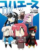 コハエースDX(カドカワデジタルコミックス)