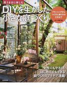 DIYを生かした小さな庭づくり 思うままに楽しむ プランニングからつくり方、飾り方の工夫まで