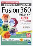 次世代クラウドベース3DCAD Fusion 360操作ガイド 3Dプリンターのデータ作成にも最適!! 第2版 アドバンス編