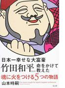 日本一幸せな大富豪竹田和平さんが命をかけて教えた魂に火をつける5つの物語