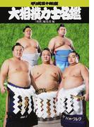 大相撲力士名鑑 平成30年度