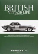 BRITISH VINTAGE LIFE 英国の銘品を愉しむ
