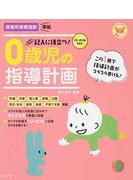 記入に役立つ!0歳児の指導計画 この1冊で指導計画がスラスラ書ける! 第2版
