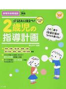 記入に役立つ!2歳児の指導計画 この1冊で指導計画がスラスラ書ける! 第2版