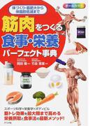 筋肉をつくる食事・栄養パーフェクト事典 体づくり・筋肥大から体脂肪低減まで