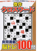 傑作クロスワード VOL.6