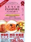 ランチパスポート 神保町・神田版 12