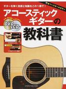 アコースティックギターの教科書 ギターを弾く技術と知識をこの1冊で! 入門・初心者にわかりやすい オールカラー教則