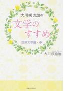 大川咲也加の文学のすすめ 世界文学編・中