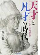 天才と凡才の時代 ルネサンス芸術家奇譚