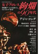 """女子プロレス絢爛の90年代 対抗戦ブームの主役たち、それぞれの""""真実"""""""