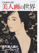 日本画家が描く美人画の世界 現代美人画のニューウェーブ
