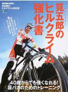 筧五郎のヒルクライム強化書 40歳からでも強くなれる!坂バカのためのトレーニング