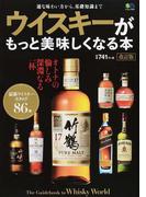 ウイスキーがもっと美味しくなる本 通な味わい方から、基礎知識まで 改訂版