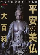 平安の美仏大百科 平安の国宝仏を一挙公開 完全保存版