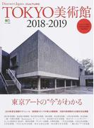"TOKYO美術館 2018−2019 東京アートの""今""がわかる"