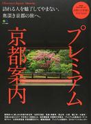 プレミアム京都案内 訪れる人を魅了してやまない、奥深き京都の旅へ。