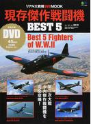 現存傑作戦闘機BEST5 第二次大戦5大傑作戦闘機を完全空撮!