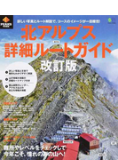 北アルプス詳細ルートガイド 詳しい写真とルート解説で、コースのイメージが一目瞭然! 改訂版