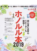 ホノルル本 mini 2019