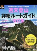 週末登山詳細ルートガイド 土日で登れる24コースのポイントを徹底解説 改訂版