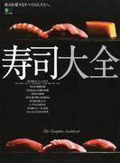 寿司大全 寿司を愛する全ての人たちへ。