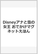 Disneyアナと雪の女王 おでかけマグネットえほん