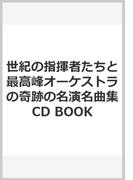 世紀の指揮者たちと最高峰オーケストラの奇跡の名演名曲集CD BOOK