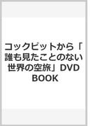コックピットから「誰も見たことのない世界の空旅」DVD BOOK