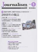 Journalism no.332(2018.1) 特集2018年の視点