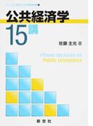 公共経済学15講 (ライブラリ経済学15講 APPLIED編)