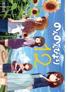 のんのんびより 12 (MFコミックスアライブシリーズ)