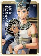 碧いホルスの瞳 4 男装の女王の物語 (HARTA COMIX)
