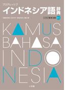 プログレッシブインドネシア語辞典 インドネシア語・日本語