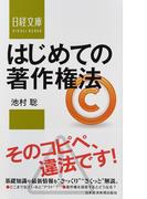 はじめての著作権法 (日経文庫)(日経文庫)