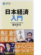 日本経済入門 (日経文庫)(日経文庫)
