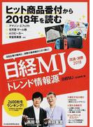 日経MJトレンド情報源 流通・消費 2018