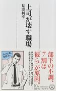 上司が壊す職場 (日経プレミアシリーズ)(日経プレミアシリーズ)
