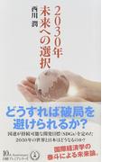 2030年未来への選択 (日経プレミアシリーズ)