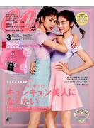CanCam (キャンキャン) 2018年 03月号 [雑誌]