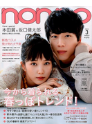 non-no (ノンノ) 2018年 03月号 [雑誌]