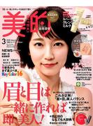 BITEKI (美的) 2018年 03月号 [雑誌]