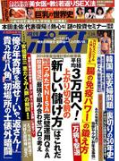 週刊ポスト 2018年 1/26号 [雑誌]