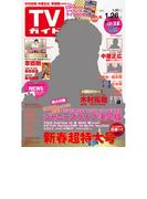 週刊 TVガイド 関東版 2018年 1/26号 [雑誌]