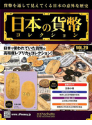 日本の貨幣コレクション 2018年 1/24号 [雑誌]